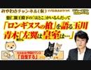 平成最後の日に「ロンギヌスの槍」を語る玉川と「左翼は皇室を」と青木。悠仁親王殿下の「はとこ」がいるんだって みやわきチャンネル(仮)#437Restart295