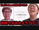 第51位:RedTuberの誰と似てるか診断してくれるカメラアプリで診断してみたら・・・w