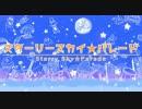 【歌姫に捧げる】スターリースカイ☆パレードをぼっちでゆっくり歌ってみた@さすらい【ヴィヴァーチェ歌】