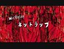 【マイクリレー ネットラップ〈裏〉】メトロ熊壱 feat. SHIDO,atmos,ぎぎぎのでにろう,kou-kei, #Metrotic5