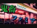 【平成最後の最終鬼畜リメイク】鬼畜Famima