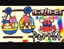 【実況】成人男性の粘土遊び#14【タッチ! カービィスーパーレインボー】
