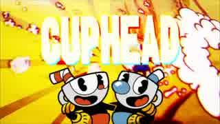 【実況】俺たち レトロな Cuphead【Part.1】