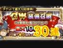 【FFRK】GW装備召喚30連!!【Part19】【実況】