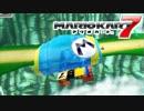 【マリオカート7】 vs #17 メタルマリオコバルトセブンワイルドレッド【実況】