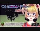 【初見実況】 勢いに任せてマイクラ頑張る ☆36(エンド編)