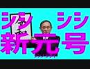 シシシシ新元号