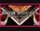 菅田将暉/まちがいさがし【ドラマ『パーフェクトワールド』主題歌】【 ピアノ× ピアノ】1人でcover