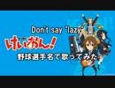 """Don't say """"lazy"""" 野球選手名で歌ってみた【けいおん! ED】"""