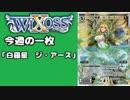 【WIXOSS】今週の一枚「白羅星 ジ・アース」♯53