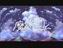 【VY1(オリジナル曲)】あの日の魔法【リャオ】