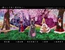【東方MMD】令和に咲く花の如く【五大老ver】
