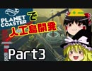 【Planet Coaster】Planet Coasterで未来都市をつくる part3【ゆっくり実況】