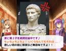ローマ帝国解説! 第十四回 共和政ローマ、終焉の時!(前編)