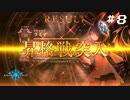 【Shadowveres実況】 #8 人生初のグラマス昇格戦