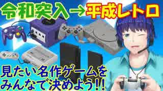 【視聴者参加型シリーズ】見たいゲームを視聴者が選ぶ!『平成レトロゲームチョイス』