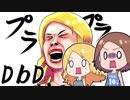 【Dead by Daylight】プラプラDbD #13【ゆっくり実況プレイ】