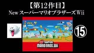 Newスーパーマリオブラザーズ(Wii)実況 part15【ノンケのマリオゲームツアー】