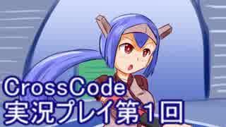 広大な世界を冒険しよう! CrossCode実況プレイpart1