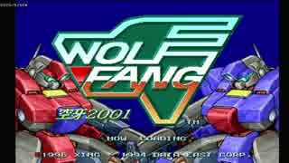 【TAS】ウルフファング 空牙2001 平和主義