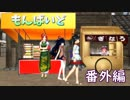 東方MMD紙芝居【もんばいど】番外編  しょうばい、はじめました の巻