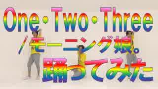 【1人3役】One・Two・Three/モーニング娘。踊ってみた【令和初投稿】