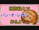 第16位:【週刊粘土】パン屋さんを作ろう!☆パート7 thumbnail