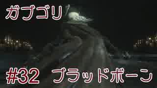 【結月ゆかり】ガブゴリブラッドボーン #32