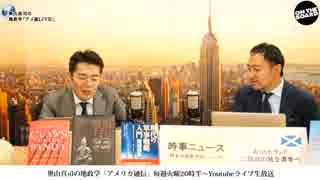 奥山真司の「アメ通LIVE!」 (20190430_前半)