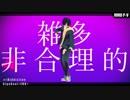 【ヒプマイMMD】[A]ddiction【山田三郎】