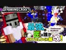 第48位:【日刊Minecraft】最強の匠は誰かスカイブロック編改!絶望的センス4人衆がカオス実況!#121【TheUnusualSkyBlock】