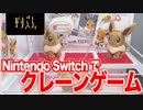 【NintendoSwitch】クレーンゲーム トレバ【実況】
