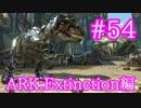 【ARK Extinction】すごい便利Tekストレージ製作!【Part54】【実況】