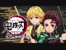 TVアニメ「鬼滅の刃」公式WEBラジオ 鬼滅ラヂヲ 第07回  2019年05月1日