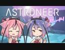 【ASTRONEER】宇宙ヤバイ。征服しなきゃ…Part4【鳴花ヒメ・ミコト】