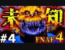 絶叫!【2人実況】GW特別企画!! 『Five Nights at Freddy's 4』をプレイ!!! #4