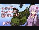 【Minecraft】マイクラRealmsで遊びましょう!#01【VOICEROID実況】
