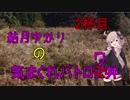 【H1Z1】結月ゆかりの気まぐれバトロア丼【2杯目】