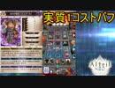 新弾追加されたのでまた戦闘用魔法少女使ってみた アルテイルNEO実況プレイ
