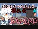 【ホラゲ実況】不仲な2人でバッドエンド回避必須のゲームやってみた【BAD END〜Part4〜】