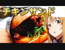 鶏肉サンド