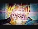 【複合MAD】千の翼 [神作画 戦闘記]《リメイク版》