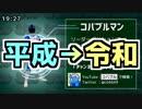 【 #平成VCD 】コバブルマン「平成最後の戦い」【VTuber】
