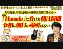 月刊「Hanada」に惨敗の朝日新聞に未来はない。天皇弥栄|みやわきチャンネル(仮)#438Restart296