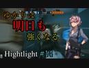 [Rainbow Six Siege] ゆかりは明日も強くなる Highlight #14