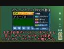 【PSO2】嵐江の初心者向けのシステム周りの話12