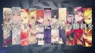 【静止画MAD】愛と希望の物語【Fate/GrandOrder】
