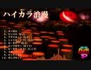 【バンブラP】ハイカラ浪漫(VTuberオリジナル曲)
