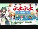 【東北ずん子】今、最も新しいぷよぷよのゲーム実況プレイ part2