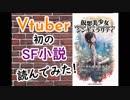 【レビュー】Vtuber初?のSF小説「仮想美少女シンギュラリティ」を読んでみた。